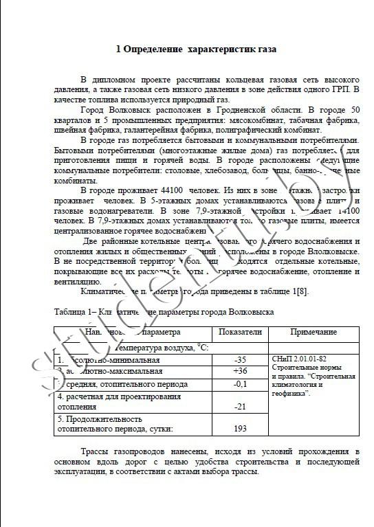 Диплом газоснабжение г Слоним и котельной № Советского района